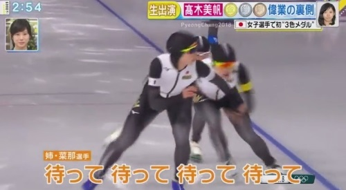27日放送のフジテレビ系「直撃LIVE グッディ!」 高木美帆のセルフ解説 姉・菜那の待って