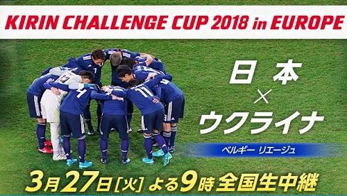 3月27日 日本代表 vs ウクライナ代表 国際親善試合