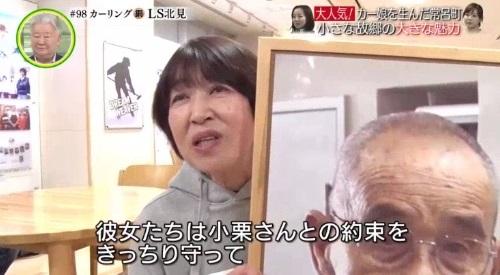 3月3日 追跡 LIVE! SPORTS ウォッチャー カーリング 3位決定戦 小栗おじさんとの約束