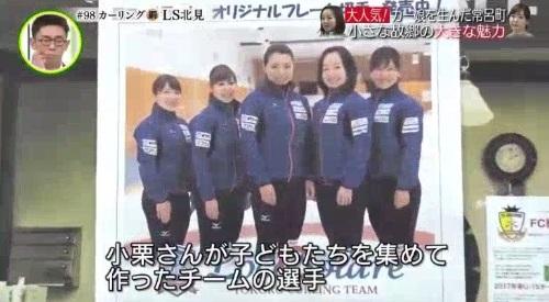 3月3日 追跡 LIVE! SPORTS ウォッチャー カーリング LS北見 小栗祐治チルドレン