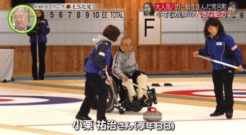 3月3日 追跡 LIVE! SPORTS ウォッチャー カーリング LS北見 晩年の小栗祐治さん
