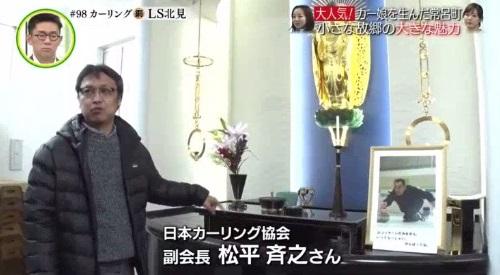 3月3日 追跡 LIVE! SPORTS ウォッチャー 日本カーリング協会副会長 松平斉之さん