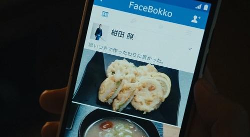 Amazonプライム限定配信ドラマ「紺田照の合法レシピ」 第1話 FaceBokko