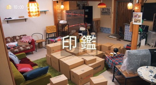 Amazon さまぁ~ずハウス 第1話 「印鑑」 ゲスト芦名星