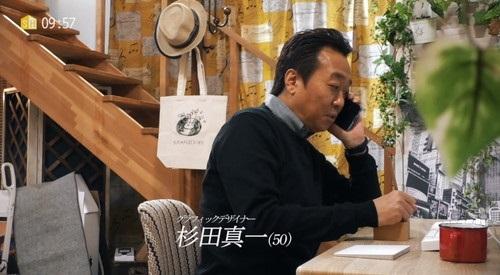 Amazon さまぁ~ずハウス 第2話 「家事代行」 三村マサカズ デザイナー杉田真一役