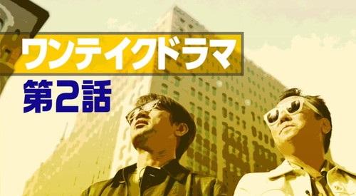 Amazon さまぁ~ずハウス 第2話 「家事代行」 三村 大竹