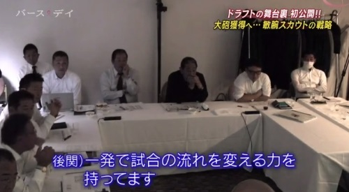 TBS バース・デイ 楽天イーグルス 球団スカウト 後関の岩見評