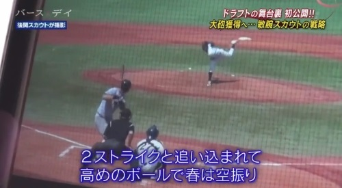 TBS バース・デイ 楽天イーグルス 球団スカウト 後関の岩見雅紀の評価