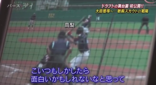 TBS バース・デイ 楽天イーグルス 球団スカウト 後関スカウト 高梨雄平を選んだ理由