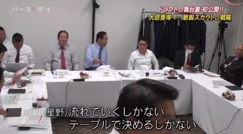 TBS バース・デイ 楽天イーグルス 球団スカウト 星野仙一 流れでいく