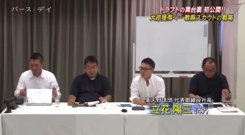 TBS バース・デイ 楽天イーグルス 球団社長 立花陽三 会議
