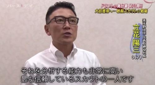 TBS バース・デイ 楽天イーグルス 球団社長 立花陽三