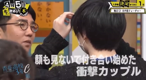 「青春高校 3年C組 木曜日」第4回 4月5日 小木とポケカメン
