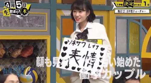 「青春高校 3年C組 木曜日」第4回 4月5日 曽根澤