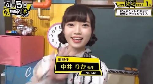 「青春高校 3年C組 木曜日」第4回 4月5日 NGT48中井りか