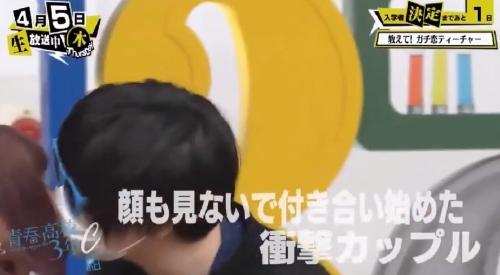 「青春高校 3年C組 木曜日」第4回 4月5日 ポケサラ キス