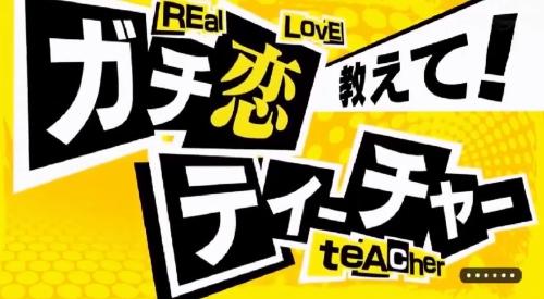 「青春高校 3年C組 木曜日」第4回 4月5日 教えて!ガチ恋ティーチャー