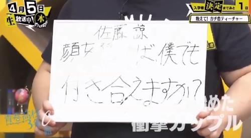 「青春高校 3年C組 木曜日」第4回 4月5日 佐藤諒