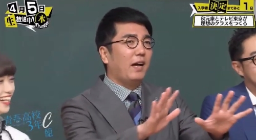 「青春高校 3年C組 木曜日」第4回 4月5日 おぎやはぎ 小木