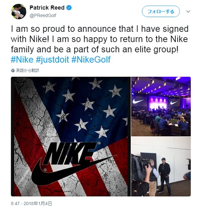 パトリック・リードのウェア契約 スポンサーはナイキ01