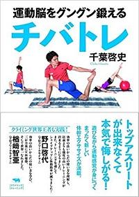 楢﨑智亜のトレーニング放送 運動脳をグングン鍛えるチバトレ