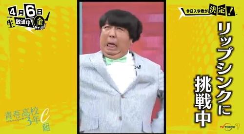 第5回「青春高校 3年C組 金曜日」バナナマン日村