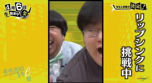 第5回「青春高校 3年C組 金曜日」日村 佐藤