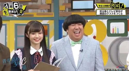 第5回「青春高校 3年C組 金曜日」中井りか 日村