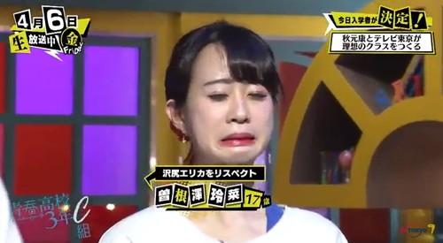 第5回「青春高校 3年C組 金曜日」曽根澤