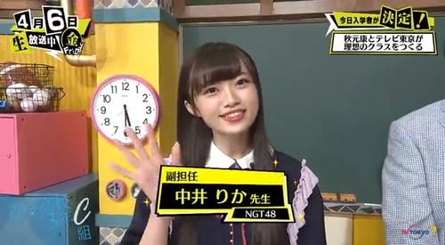第5回「青春高校 3年C組 金曜日」 NGT48中井りか