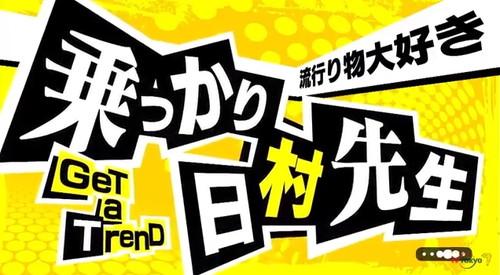 第5回「青春高校 3年C組 金曜日」流行り物大好き 乗っかり日村先生