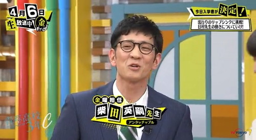 第5回「青春高校 3年C組 金曜日」 アンタッチャブル柴田