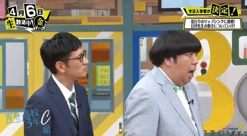 第5回「青春高校 3年C組 金曜日」 バナナマン日村 熱血先生