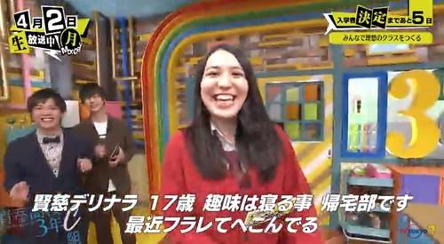 青春高校 3年C組 4月2日 初回放送 賢慈デリナラ