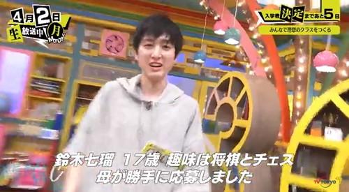 青春高校 3年C組 4月2日 初回放送 鈴木七瑠