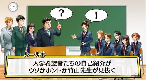 青春高校 3年C組 4月2日 初回放送 クイズカズライヤー内容