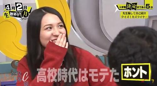 青春高校 3年C組 4月2日 初回放送 賢慈デリナラ02