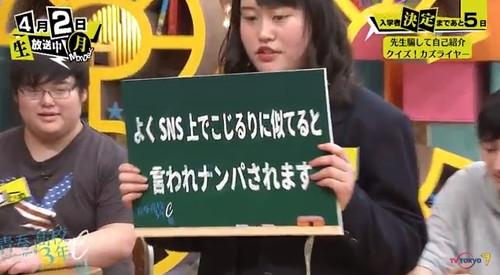 青春高校 3年C組 4月2日 初回放送 カズライヤー 大下美瑠