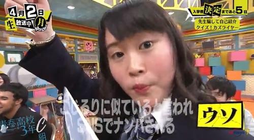 青春高校 3年C組 4月2日 初回放送 大下美瑠のポッポー
