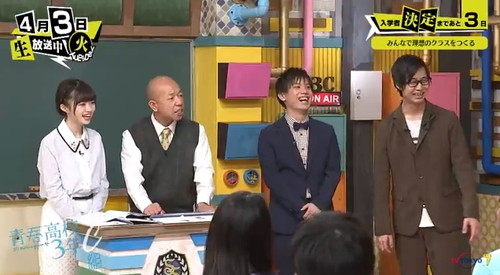 青春高校 3年C組 4月3日 第2回 小峠先生02