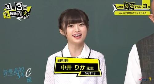 青春高校 3年C組 4月3日 第2回 中井りか先生