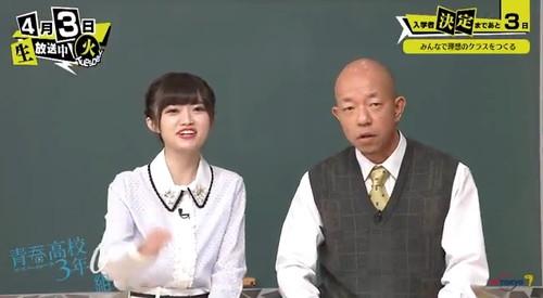 青春高校 3年C組 4月3日 第2回 中井りか先生02
