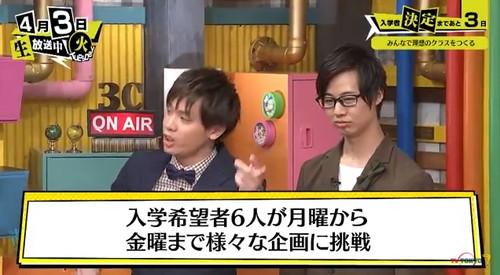 青春高校 3年C組 4月3日 第2回 ノブナガの岩永達彦さん