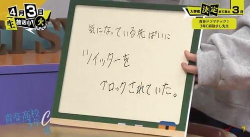 青春高校 3年C組 4月3日 第2回 賢慈デリナラ02