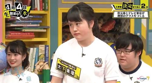 青春高校 3年C組 4月4日水曜日 第3回 トーマス 大下美瑠02