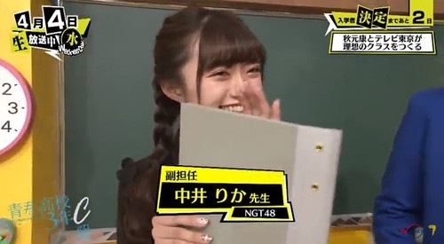 青春高校 3年C組 4月4日水曜日 第3回 NGT48中井りか02