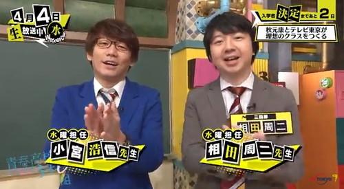 青春高校 3年C組 4月4日水曜日 第3回 三四郎 小宮浩信 相田周二