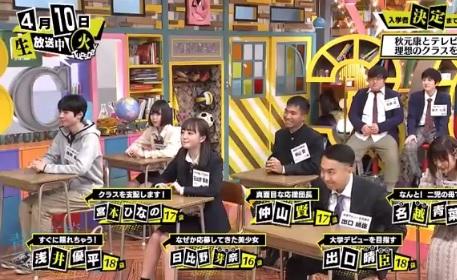 4月10日 第7回「青春高校 3年C組 火曜日」MC 千鳥