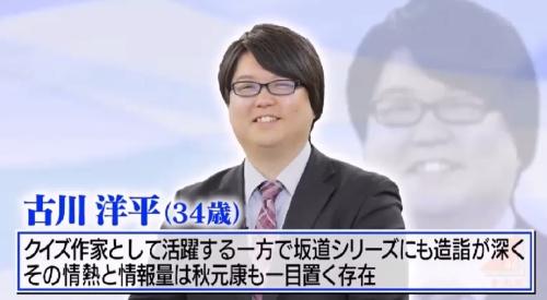 4月4日 第1回 吉本坂46が売れるまでの全記録 古川洋平