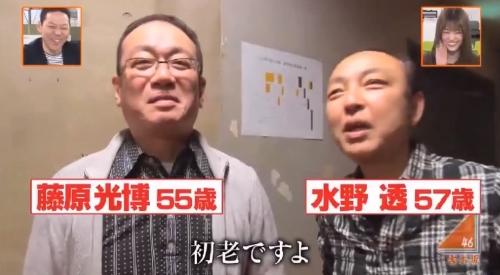 4月4日 第1回 吉本坂46が売れるまでの全記録 リットン調査団